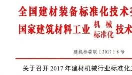 关于召开2017年建材机械行业标准化工作会议的通知