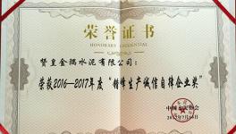 """赞皇金隅荣获""""错峰生产诚信自律企业奖""""荣誉称号"""