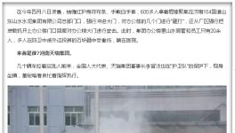 """山水水泥""""暴力事件""""济南政府已经介入解决"""