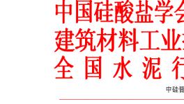 """关于""""2018第十届国内外水泥粉磨新技术交流大会暨展览会""""的通知"""