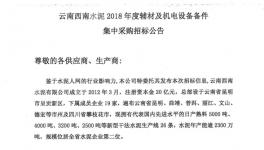 云南西南水泥2018年度辅材及机电设备备件集中采购招标公告