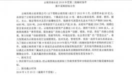 云南西南水泥2018年度第二批辅材备件集中采购招标公告
