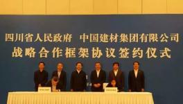 中建材与四川省政府签署战略合作协议 多位高管出席