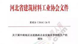 """协会发文水泥企业错峰停产!部分企业并""""不买账""""!"""