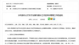 长江干流江砂禁采四个月 商砼无砂可用 水泥不好卖!