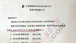 河南省水泥企业全部停限产!价格应声大涨!(附名单)