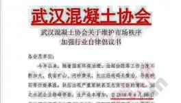 """原材料价格暴涨!武汉协会发倡议 宜昌两""""黑站""""被取缔!"""