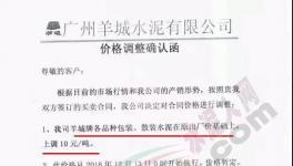 冰火两重天:多家水泥厂集体涨价!广东排队一吨难求!海螺却在降价!