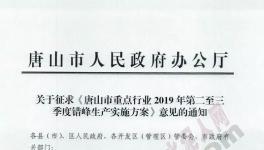紧急!2019年这个地区所有水泥企业错峰停产7个月!(附名单)