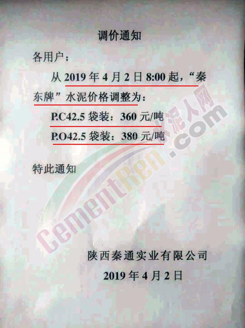 震撼!100多家水泥企业集体涨价!价格直逼500元/吨!