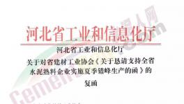 200多家水泥厂6月25日开始停窑20天!