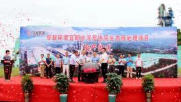 华新宜都水泥窑协同生态预处理项目建成投产