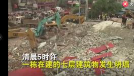惨!28人死亡!在建中资建筑倒塌!3名中国人被扣留!