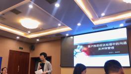 华新水泥《客户沟通与服务培训》专题讲座