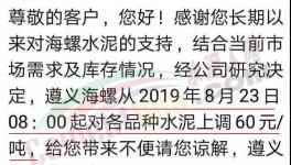 涨疯了!大半个中国100多家水泥厂集体涨价!最高上涨60元/吨!