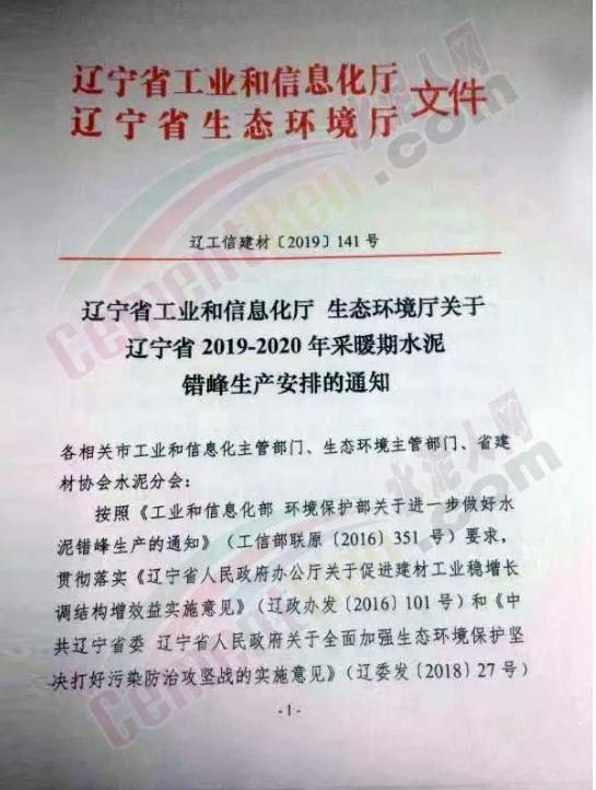 辽宁省所有水泥企业停限产5个月