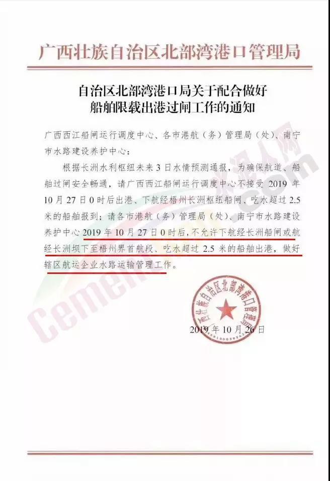 广州蚂蚁搬迁 航运量中国第二位大藤峡断航!三峡北线、葛洲坝检修!水泥、砂石告急!