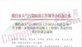 河北、四川、江苏多城市水泥企业停产继续!