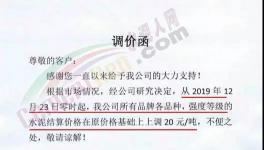 卖空了!卖空了!700元、800元、900元/吨!水泥卖断货了!