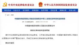 出事了!中国建材集团高管涉嫌违纪被查!