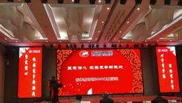 华新湘钢水泥2020年迎新春联谊会圆满落幕