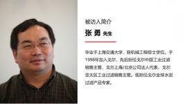 走进覆膜过滤技术的引领者:专访戈尔全球水泥过滤产品专家张勇先生