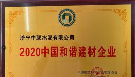 济宁中联荣获2020年度中国和谐建材企业荣誉称号