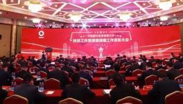 中国建材集团扶贫工作暨援疆援藏工作表彰大会在京召开!
