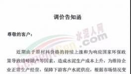 """突发!停产20天!水泥厂向700元/吨""""冲击""""!"""