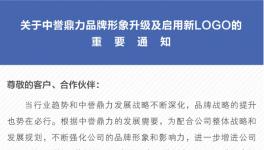 ⌜快捷 智慧 运营⌟ 中誉鼎力品牌全新升级